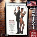【映画ポスター】 007 ジェームズボンド 美しき獲物たち グッズ フレーム別 おしゃれ 大きい かっこいい インテリア アート B1に近い約69×104cm /ADV-片面 オリジナルポスター
