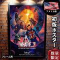 【映画ポスター】 ホワット・イフ...? フレーム別 おしゃれ インテリア 大きい アート B1に近い約69×102cm /両面 オリジナルポスター