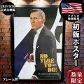 【映画ポスター】 007 ノー・タイム・トゥ・ダイ ジェームズボンド 映画ポスター 007 ダニエル・クレイグ フレーム別 おしゃれ 大きい インテリア アート /2021.9.30 両面 オリジナルポスター
