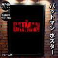 【映画ポスター】 THE BATMAN ザ・バットマン フレーム別 おしゃれ 大きい かっこいい インテリア アート B1に近い約69×102cm /REP-DS Plastics Glossy