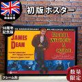 【映画ポスター】 理由なき反抗 ジェームズ・ディーン フレーム別 おしゃれ インテリア 大きい アート グッズ B1に近い約102×76cm /イギリス版 50周年記念 片面 オリジナルポスター