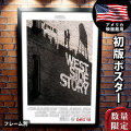 【映画ポスター】 ウエスト・サイド・ストーリー ウエスト・サイド物語 グッズ フレーム別 モノクロ おしゃれ 大きい インテリア アート B1に近い /REG 両面 オリジナルポスター