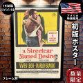 【映画ポスター】 欲望という名の電車 ビビアン・リー グッズ 映画ポスター フレーム別 おしゃれ 大きい サイズ 特大 アート インテリア B1に近い /1958年リバイバル版 片面 オリジナルポスター