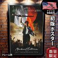 【映画ポスター】 マイケル・コリンズ リーアム・ニーソン グッズ フレーム別 おしゃれ 大きい サイズ 特大 アート インテリア B1に近い /両面 オリジナルポスター