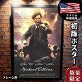 【映画ポスター】 マイケル・コリンズ リーアム・ニーソン グッズ フレーム別 おしゃれ 大きい サイズ 特大 アート インテリア B1に近い /ADV-両面 オリジナルポスター