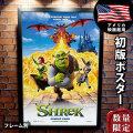 【映画ポスター】 シュレック グッズ フレーム別 おしゃれ 大きい サイズ 特大 アート インテリア B1に近い /両面 オリジナルポスター