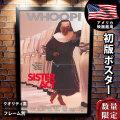 【映画ポスター】 天使にラブ・ソングを・・・ ウーピー・ゴールドバーグ グッズ フレーム別 おしゃれ 大きい サイズ 特大 アート インテリア B1に近い /両面 オリジナルポスター