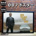【映画ポスター】 007 ノー・タイム・トゥ・ダイ ジェームズボンド 映画ポスター ダニエル・クレイグ no time to die おしゃれ インテリア アート /REP-E-DS Plastics Glossy