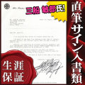 【直筆サイン入り手紙】羅生門 七人の侍 等 三船 敏郎 [映画グッズ/オートグラフ]