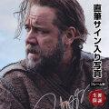 【直筆サイン入り写真】 ノア 約束の舟 映画グッズ ラッセルクロウ Russell Crowe オートグラフ フレーム別