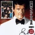 【直筆サイン入り写真】 007 映画シリーズ グッズ ジェームズボンド ロジャームーア Roger Moore オートグラフ フレーム別