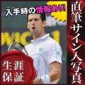 【直筆サイン入り写真】 ノバクジョコビッチ (テニス/Novak Djokovic) オートグラフ