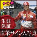 【直筆サイン入り写真】 ミハエル・シューマッハ グッズ Michael Schumacher /F1 ブロマイド [オートグラフ]