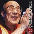 【直筆サイン入り写真】 ダライラマ14世 グッズ オートグラフ フレーム別 /Dalai Lama