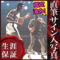 【直筆サイン入り写真】モハメド アリ Muhammad Ali [グッズ/オートグラフ]