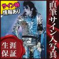 【直筆サイン入り写真】 マイケルジャクソン Michael Jackson グッズ /this is it あの娘が消えた abc 等 /ブロマイド オートグラフ