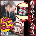 【直筆サイン入り写真】 バットマン vs スーパーマン ジャスティスの誕生 ヘンリー・カヴィル Henry Cavill /映画 ブロマイド [オートグラフ]