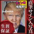 【大判】【直筆サイン入り写真】 ドナルド・トランプ Donald Trump グッズ 第45代アメリカ合衆国大統領 /ブロマイド [オートグラフ]