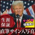 【直筆サイン入り写真】 ドナルド・トランプ Donald Trump グッズ 第45代アメリカ合衆国大統領 /ブロマイド [オートグラフ]