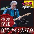 【直筆サイン入り写真】 いとしのレイラ アンプラグド 等 エリッククラプトン Eric Clapton /ブロマイド オートグラフ
