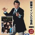 【直筆サイン入り写真】 007 映画シリーズ 歴代 ジェームズボンド グッズ ロジャームーア Roger Moore オートグラフ フレーム別