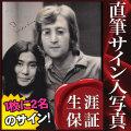【直筆サイン入り写真】 ジョン・レノン オノ・ヨーコ John Lennon Yoko Ono /ブロマイド [オートグラフ]