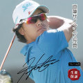 【直筆サイン入り写真】 松山 英樹 プロゴルファー ゴルフ グッズ /ブロマイド オートグラフ 約20×25cm /フレーム別
