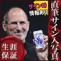【直筆サイン入り写真】 スティーブ・ジョブズ Steve Jobs /アップル Apple 共同創業者 /ブロマイド [オートグラフ]