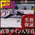 【直筆サイン入り写真】 宇野 昌磨 グッズ フィギュアスケート /ブロマイド /当日のサイン中写真付 オートグラフ