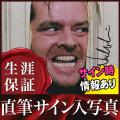 【直筆サイン入り写真】 シャイニング ジャックトランス ジャック・ニコルソン Jack Nicholson キューブリック /映画 ブロマイド [オートグラフ]