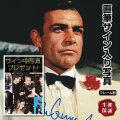 【直筆サイン入り写真】 007 ショーンコネリー 映画 シリーズ ジェームズボンド グッズ Sean Connery オートグラフ フレーム別