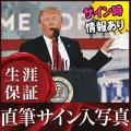 [サマーSALE] 【直筆サイン入り写真】 ドナルドトランプ Donald Trump グッズ 第45代アメリカ合衆国大統領 /ブロマイド オートグラフ