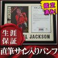 【直筆サイン入りライブパンフレット】 アニー another part of me 等 マイケルジャクソン Michael Jackson グッズ /ブロマイド オートグラフ /鑑定済 フレーム付き