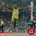 【直筆サイン入り写真】 ウサイン・ボルト Usain Bolt グッズ /ブロマイド オートグラフ /フレーム別