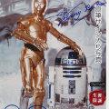【直筆サイン入り写真】 スターウォーズ STAR WARS グッズ /R2D2 C-3PO ケニー・ベイカー アンソニー・ダニエルズ /映画 ブロマイド オートグラフ /フレーム別
