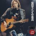 【直筆サイン入り写真】 ニール・ヤング Neil Young グッズ /映画 ブロマイド オートグラフ /フレーム別