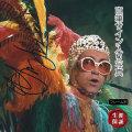 【直筆サイン入り写真】 グレイテストヒッツ your song 等 エルトン・ジョン Elton John /ブロマイド オートグラフ /フレーム別