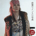 【直筆サイン入り写真】 ガンズ・アンド・ローゼズ グッズ Guns N' Roses ボーカル アクセル・ローズ /約20×25cm ブロマイド オートグラフ /フレーム別