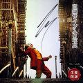 【直筆サイン入り写真】 ジョーカー JOKER グッズ ホアキン・フェニックス /映画 ブロマイド オートグラフ 約20×25cm /フレーム別