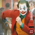 【直筆サイン入り写真】 ジョーカー JOKER グッズ ホアキン・フェニックス /映画 ブロマイド オートグラフ /フレーム別