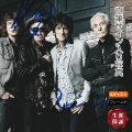 【4メンバー直筆サイン入り写真】 ローリングストーンズ The Rolling Stones グッズ /ミック・ジャガー キース・リチャーズ ロン・ウッド チャーリー・ワッツ /オートグラフ 約20×25cm /フレーム別