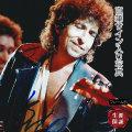 【直筆サイン入り写真】 ライク・ア・ローリング・ストーン 等 ボブ・ディラン Bob Dylan グッズ /ブロマイド オートグラフ 約20×25cm /フレーム別