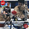 【直筆サイン入り写真】 村田諒太 プロボクサー ボクシング グッズ /サイン当日写真付き /ブロマイド 約20×25cm オートグラフ /フレーム別