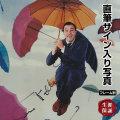 【直筆サイン入り写真】 雨に唄えば ジーン・ケリー Gene Kelly /映画 ブロマイド オートグラフ 約20×25cm /フレーム別