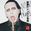 【直筆サイン入り写真】 アンチクライスト・スーパースター 等 マリリン・マンソン Marilyn Manson グッズ /映画 ブロマイド オートグラフ 約20×25cm /フレーム別
