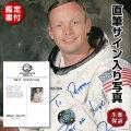 【直筆サイン入り写真】 宇宙飛行士 グッズ ニールアームストロング Neil Armstrong アポロ11 オートグラフ /フレーム別 /SPACE AUTHENTICATION ZARELLI鑑定済