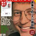 【直筆サイン入り雑誌】 ビル・ゲイツ Bill Gates The Road Ahead ビル・ゲイツ、未来を語る オートグラフ フレーム別 /鑑定済み