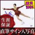 【鑑定済み】【直筆サイン入り写真】 宮原 知子 グッズ フィギュアスケート /ブロマイド [オートグラフ]