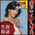 【直筆サイン入り写真】 マスク 彼女は最高 等 キャメロン・ディアス /映画 ブロマイド [オートグラフ]
