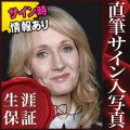 【直筆サイン入り写真】 ハリーポッター グッズ JKローリング J. K. Rowling /映画 ブロマイド オートグラフ